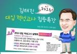 김태진적성연구소는 12월 20일 2016 대입 적성고사 설명회를 개최한다.