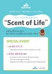 스카이스캐너는 오는 20일 서울 인사동 소재의 복합문화공간 마루 2층 카페 카카듀에서 여행 전문 사진작가 및 파워블로거 10인을 초청해 송년맞이 여행사진전 인생의 향기를 무료로 개최한다.