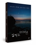 ▲ 윤자영 지음 / 좋은땅 / 12,000원 / 228p
