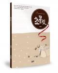 송형민 지음 / 좋은땅 / 7,000원 / 84p