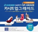 YKBnC(대표 윤강림)가 자사 쇼핑몰인 에스베이비몰에서 오는 31일까지 연말을 맞아 다양한 할인행사를 진행한다고 밝혔다.