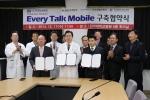단국대학교병원과 KT 충남고객본부, 사이버텔브릿지가 17일 단국대병원에서   IP기반의 실시간 스마트폰 영상 및 음성 PTT 솔루션을 이용하여 EveryTalk Mobile Hospital 구축을 위한 양해각서를 체결했다.