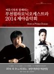 2014 부천필하모닉오케스트라 제약음악회 포스터