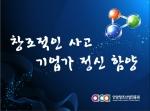 스트라이킹힐링센터는 16일 안양창조산업진흥원에서 배출한 한국3D프린팅강사협회 강사들과 1인창조기업 비즈니스센터 입주기업을 대상으로 강의를 진행하였다.