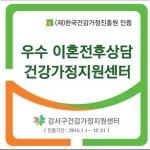 (재)한국건강가정진흥원은 전국 25개 건강가정지원센터를 우수 이혼전후상담 건강가정지원센터로 인증하고, 현판을 제작하여 배포한다.