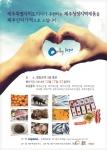 코레일은 17일부터 21일까지 영등포역 3층 광장에서 제주도 청정지역 제품을 특별 판매하는 행사를 진행한다