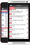 윙스인터뷰 앱 화면