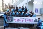 함께하는 사랑밭이 13일, 한양정밀과 함께 인천에 위치한 만석동 쪽방촌을 방문했다.