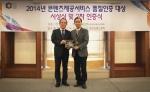 도로교통공단은 17일 미래창조과학부가 주최하고 한국데이터베이스 진흥원이 주관하는 '콘텐츠제공서비스 품질인증마크'을 획득했다