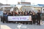 함께하는 사랑밭은 선한목자교회와 인천 동구 만석동에서 연탄 기부, 배달을 실천했다.