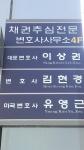 채권추심전문변호사사무소 간판