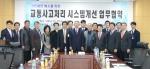 도로교통공단이 한국손해사정사회, (사)한국교통사고조사학회와 교통사고처리 시스템 개선을 위해 업무협약을 체결하였다.
