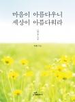 문화관광부 우수도서 책 표지