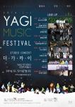 2014 YAGI MUSIC FESTIVAL 포스터