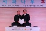 한국청소년연맹(총재 김성이) 이태석사랑나눔(대표 이태영) 협약식