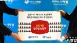 신한카드 페이스북 회원들이 추운겨울 이웃들에게 연탄을 기부하기로 뜻을 모았다.