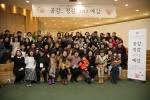 17일(수) 여주대학교에서 여주시생명사랑지킴이 토크 콘서트가 열렸다.