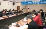 12월 18일 열린 충남발전연구원 정기이사회 모습
