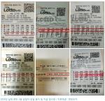 2014년 실제 로또 1등 당첨자 당첨 용지 및 지급 영수증