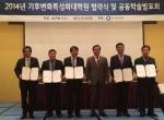 건국대가 19일 '기후변화 특성화 대학원'으로 지정돼 서울 그랜드힐튼호텔에서 환경부, 한국환경공단과 업무협약을 체결했다.