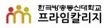 한국방송통신대 프라임칼리지 첨단공학부 내 메카트로닉스 전공을 개설했다.