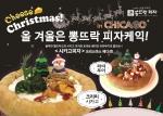 뽕뜨락피자 크리스마스 한정 메뉴 피자케이크