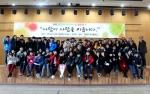 EBS 휴먼라이브러리&좋은친구에 참가한 오금중학교 학생들이 기념촬영을 하고 있다.