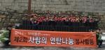 글로벌 패션 기업 한세실업의 계열사이자 국내 대표 유아동복 기업 한세드림은 19일 성북구 삼선동 일대에서 저소득가정과 독거노인 가정에 연탄 5천장을 전달하는 사랑의 연탄나눔 캠페인을 펼쳤다.