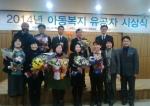 한국보건복지인력개발원 아동자립지원사업단은 22일 14시 2014년 아동복지 유공자 표창행사를 보건복지부 대회의실에서 개최했다
