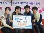 사람사랑 Dream Shop 여성가장 창업지원사업의 215번째 주인공 이미선 대표(사진 우측 두 번째)는 18일 뷰티전문점 '리본뷰티'를 개업했다.