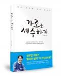 저자 김진규 / 모리북스 / 229쪽 / 12,000원