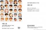 서울디지털대학교 회화과는 송년 전시회를 개최한다.