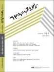 민주화운동기념사업회 한국민주주의연구소는 학술지 기억과 전망' 겨울호(통권 31호)를 발간했다.