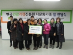 한국건강가정진흥원은 다문화가족을 위한 쌀 전달식을 실시했다.