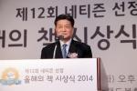2014 올해의 책 시상식에서 예스24 김기호 대표가 개회사를 하고 있다.
