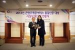 2014 콘텐츠제공서비스 품질 대상·우수상 수상하고 있는 농정원 지식서비스 이경개팀장