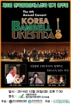 제6회 한국밤벨유케스트라 정기 연주회 포스터