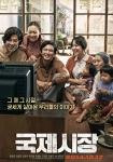 영화 국제시장 포스터