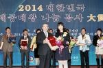 지난 8일 2014 대한민국 세종대왕 나눔 봉사 대상 시상식에 참여한 조경화 학생