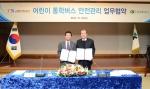 도로교통공단(이사장 신용선)은 12월 24일 수요일 도로교통공단 본부(서울시 중구)에서 교통안전공단과 어린이 통학버스 안전관리를 위한 업무협약을 체결했다고 밝혔다.