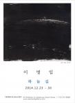 한국화 여성작가 이명임은 하늘길 전시회를 개최한다.
