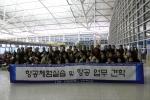 사진제공: 한국관광대학교 항공서비스과