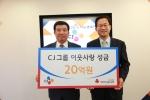CJ그룹(회장 이재현)이 사회복지공동모금회에 소외 이웃돕기 성금으로 20억원을 기탁했다