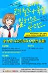 코믹월드+북팔 일러스트 공모전