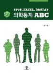 의학통계 ABC 표지
