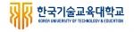 한국기술교육대 기술혁신경영연구소는 교육부 2014 대학중점연구소지원사업에 선정됐다.