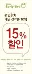 모리샤브는 평일런치15%·연말 연시모임 10%할인 행사를 실시한다.