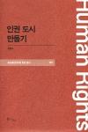 충남발전연구원 현장 총서 시리즈 01 인권 도시 만들기 강현수 저, 그물코 출판사