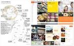 식신핫플레이스 2015 전국 지역 해돋이 명소 맛집(왼쪽)와 식신핫플레이스 웹사이트(오른쪽)