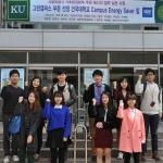 건국대 학생팀, 캠퍼스 에너지 절약으로 서울시 표창 받아 서울그린캠퍼스협의회장상 수상
